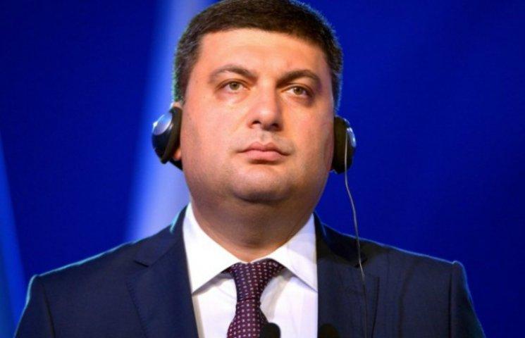"""""""Хватит терпеть"""": Гройсман анонсировал существенные шаги в отношении доходов украинцев"""