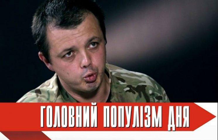 Головний популіст дня: Семенченко, який придумав піар-хід проти критиків зайвої ваги слуг народу