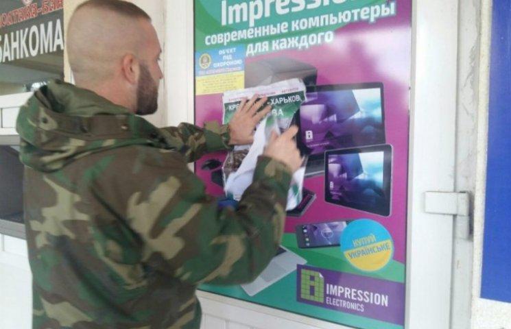 На Полтавщине бойцы АТО сорвали афиши о поездках в Москву