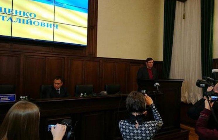 Луценко представив нового прокурора Полтавщини (ФОТО, ВІДЕО)