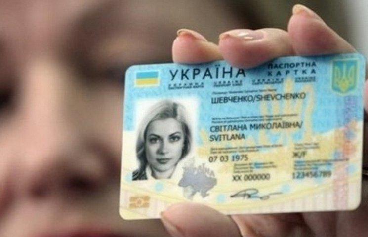 Уряд визначився із вартістю ID-карток