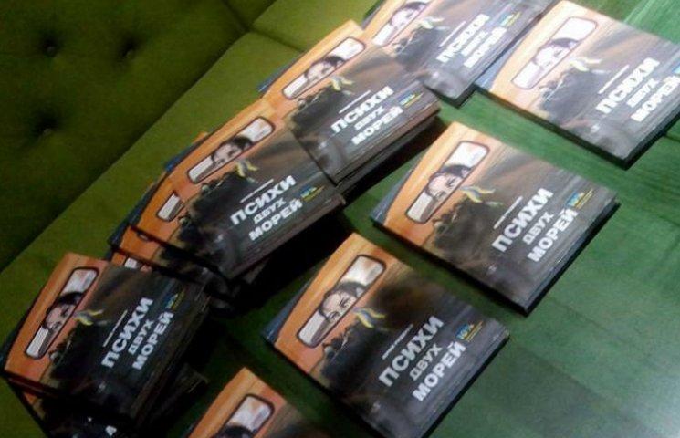 Завтра в Киеве презентуют книгу бойца АТО о журналистке на войне