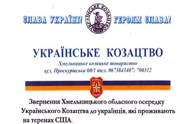 Хмельницькі козаки написали лист до українців США