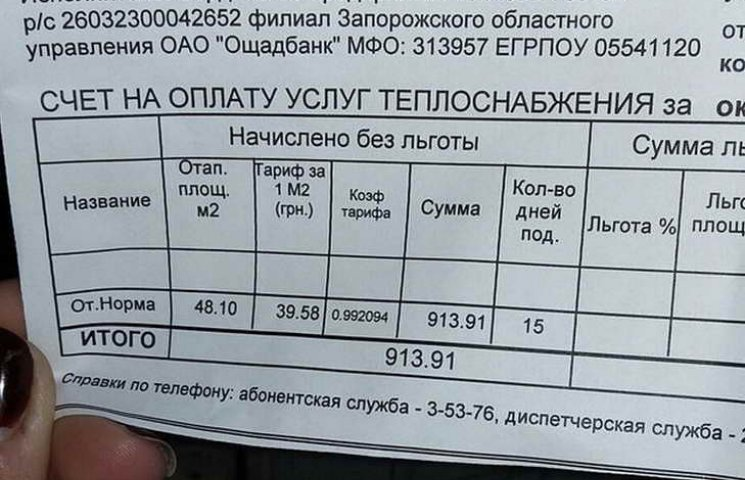 За перші два тижні опалювального сезону жителям Бердянська нарахували від 900 до понад 1000 грн за двокімнатні квартири