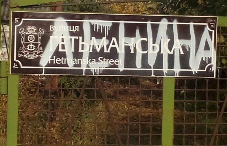 """Мелітопольським вулицям """"повертають"""" комуністичні назви"""