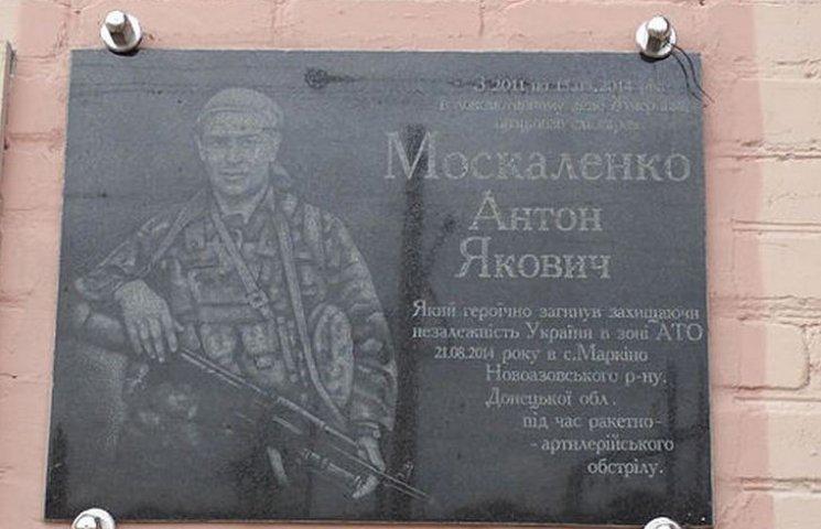Жмеринські залізничники відкрили меморіальну дошку на честь Героя, який не повернувся з АТО