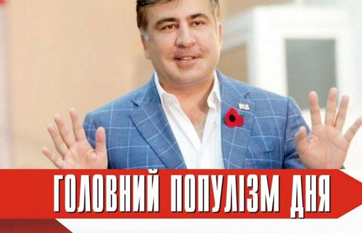 Головний популіст дня: Саакашвілі, який подав у відставку через е-декларації
