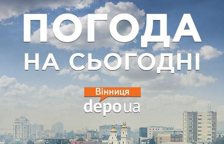 В середу у Вінниці буде ясний та холодний день