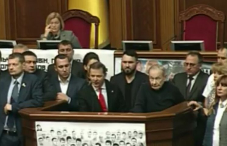 """""""Радикали"""" показали документ про імпічмент Порошенку (ДОКУМЕНТ)"""