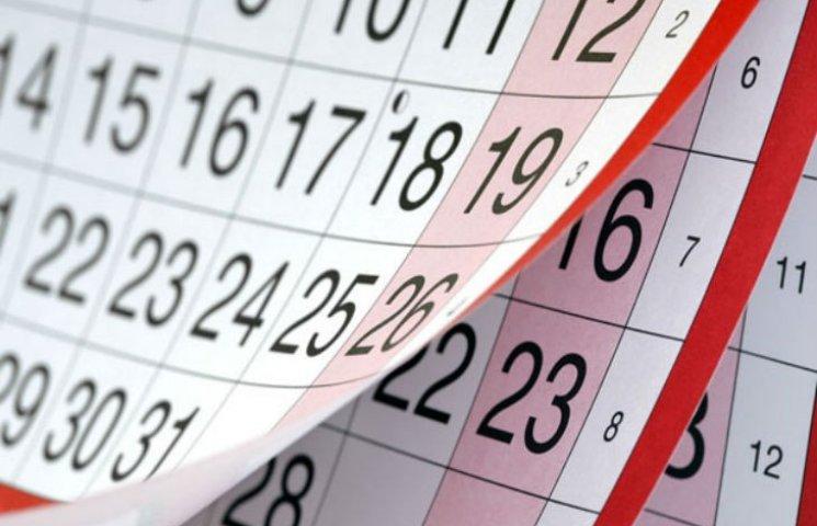 Скільки полтавці відпочиватимуть на Новий рік