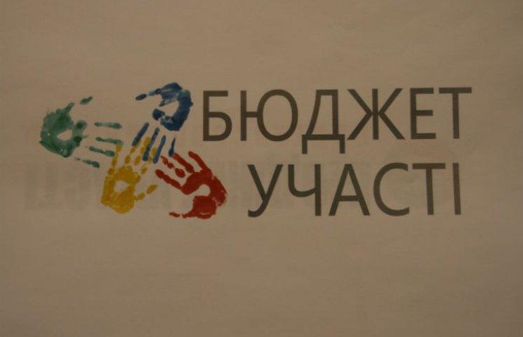 На Полтавщині голосуванням визначатимуть логотип обласного бюджету участі