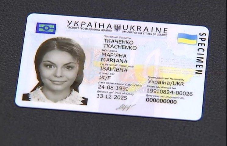 Вінничани можуть отримати ID-карту з 14-річного віку