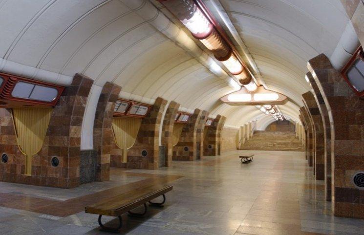 У Харкові в метро знайшли підозрілий пакет, станцію закрили