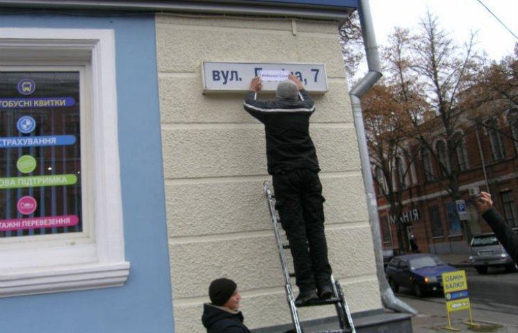 """У Полтаві активісти позаклеювали """"комуністичні"""" назви на адресних табличках"""