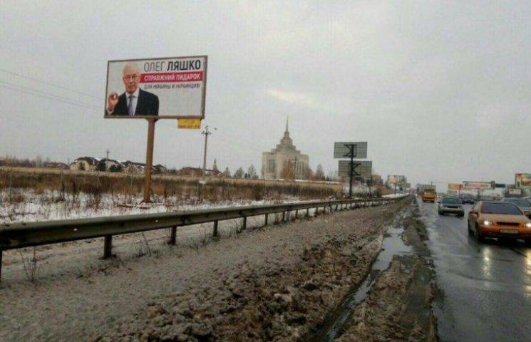 """Азаров на Окружній підтвердив справжність """"під#рка"""" Ляшка (ФОТО)"""