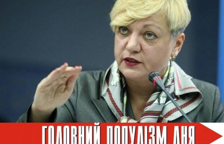 """Головний популіст дня: Валерія Гонтарева, яка тримає курс гривні на """"дошатунному"""" рівні"""