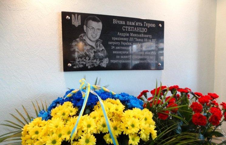 Меморіальну дошку загиблому в АТО сумчан…