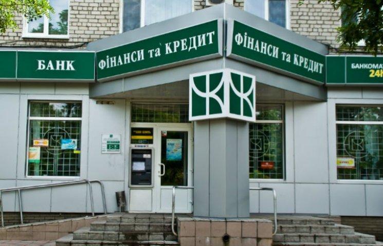 """Вкладчики банка """"Финансы и Кредит"""" получили возможность вернуть свои средства"""