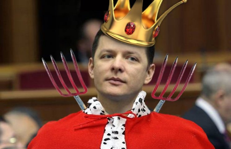 Что ждет Тимошенко и геев, если Ляшко станет президентом (ФОТОЖАБЫ)