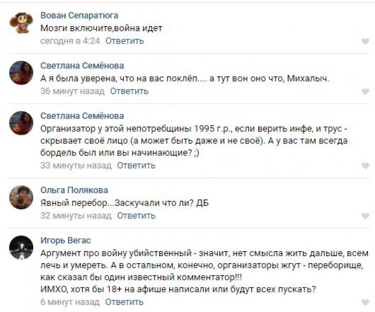 Донецк секс по любви текст