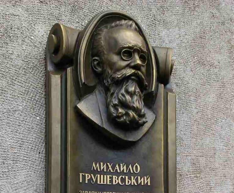 У Хмельницькому відкрили меморіальну дошку Грушевському (ФОТО)
