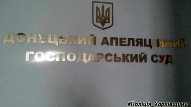 """У Харкові із """"замінованого"""" суду евакуювали 250 людей (ФОТО)"""