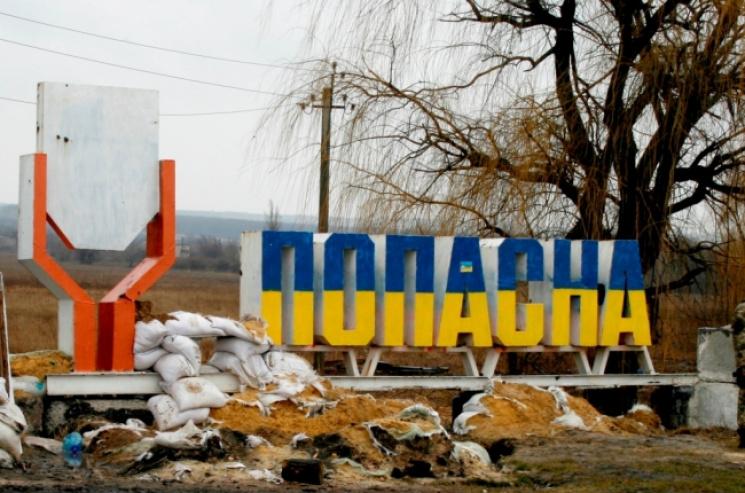 События украина попасная