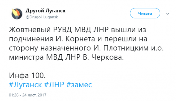 ВЛуганске призывают сражаться сДНР иРоссией
