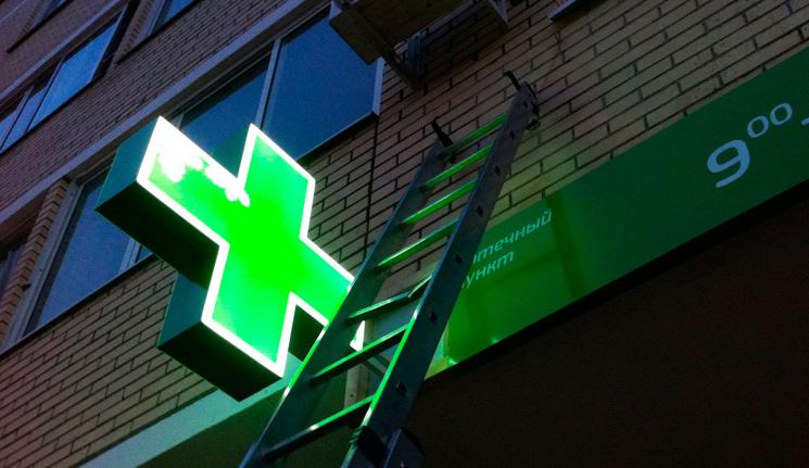 Як у Львові покарали аптеку за російську…