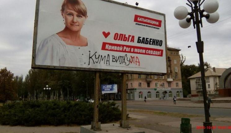Навіщо Тимошенко поновила союз з Вілкулом у Кривому Розі