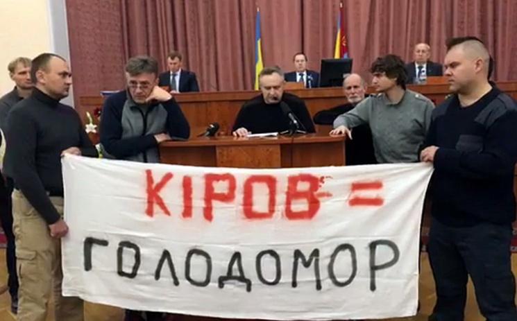 Як у Кропивницькому міськрaду декомунізу…