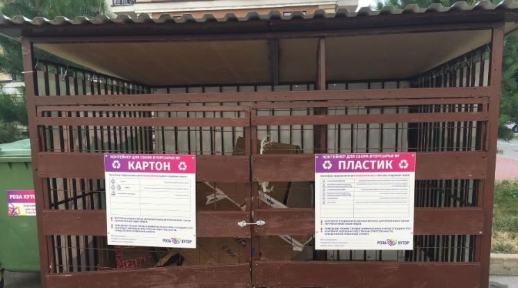 "На российском курорте назначат ""мусорног…"