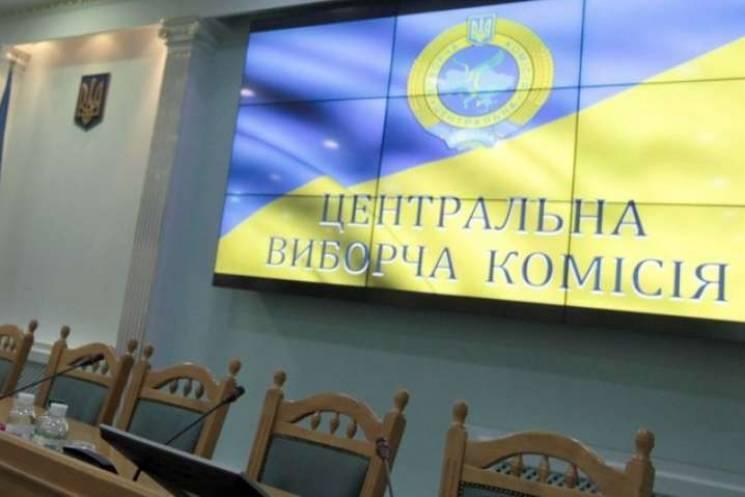 ЦВК ухвалила постанову про вибори президента