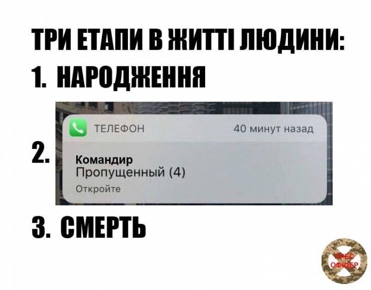 Армійські софізми - 73 (18+)