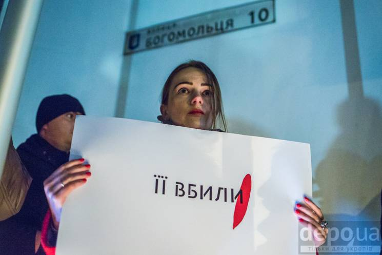 """""""Її вбили"""": Як під МВС поминали Катерину…"""