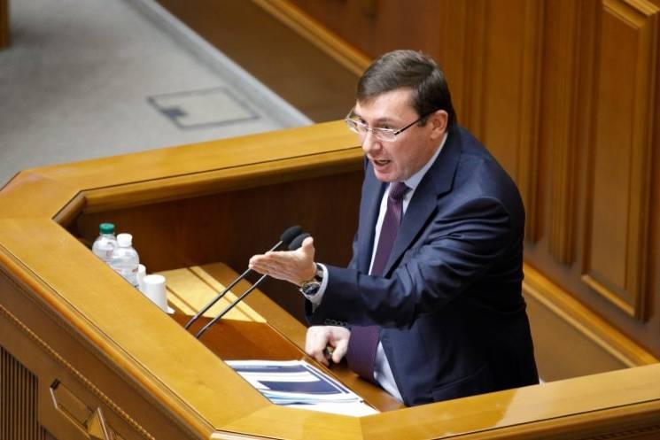 Навіщо Луценко заявив про свою відставку