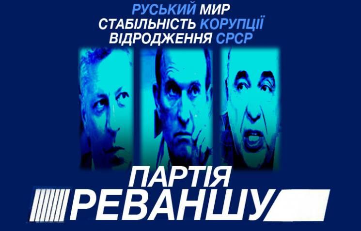 Партія реваншу: Проросійські сили запускають об'єднавчий процес