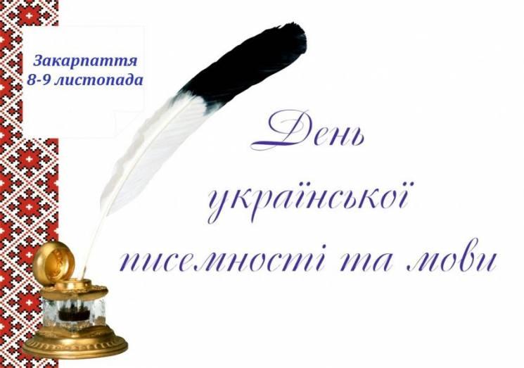 Закарпаття обрано майданчиком для святкування Дня української писемності та мови