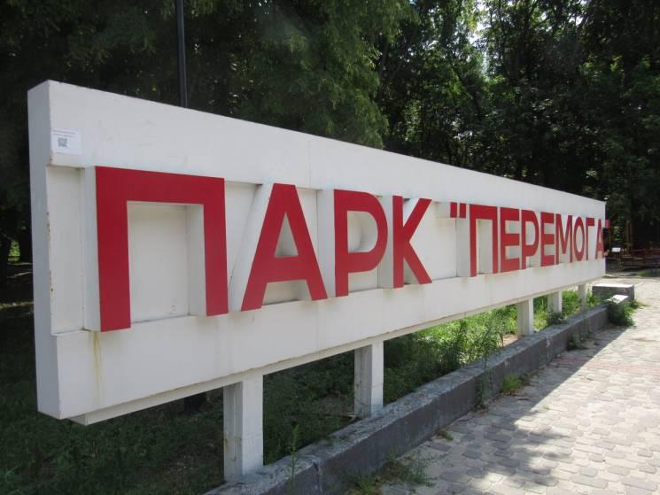 """Реконструкція парку """"Перемога"""" влетить полтавській владі у копієчку (ВІДЕО)"""
