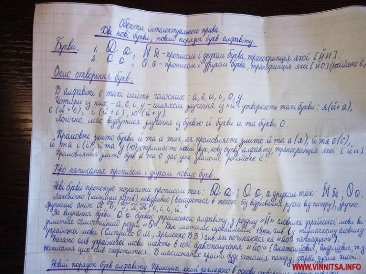 Довічник з вінницької тюрми пропонує додати до алфавіту дві нові літери