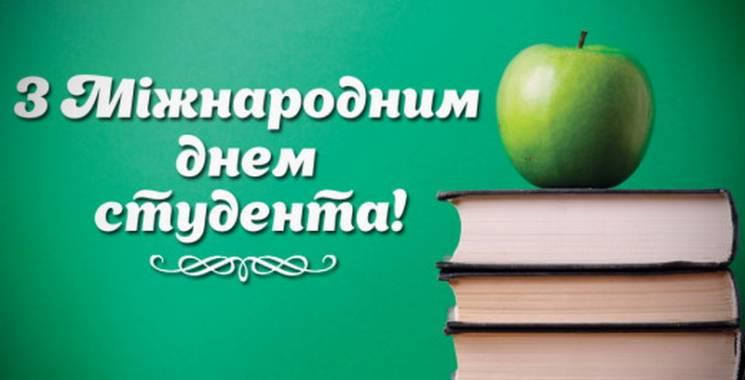 Міжнародний день студентів: Привітання, смс і листівки