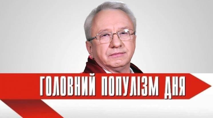 Головний популіст дня: Кучеренко, який забув, як українці мерзли, коли він був міністром ЖКГ