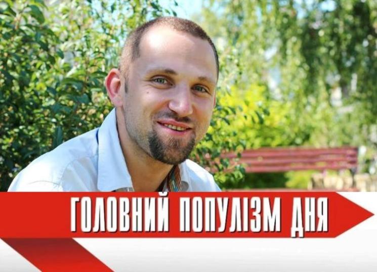 Головний популіст дня: Якубін, який химерно побачив у подіях в Смілі вигоду для влади