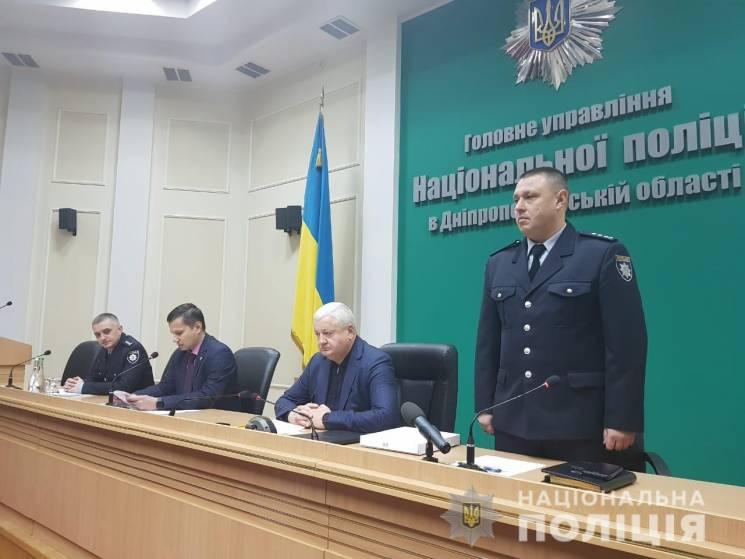 На Дніпропетровщині призначили нового начальника кримінальної поліції області