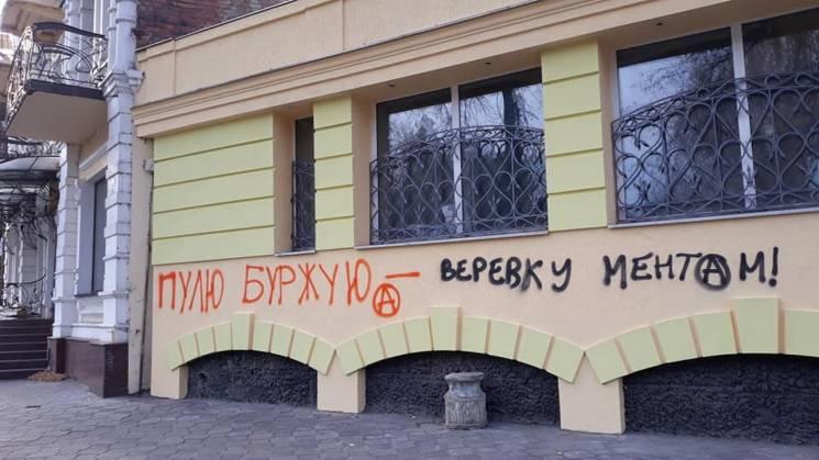 Російські анархісти спаплюжили фасад буд…