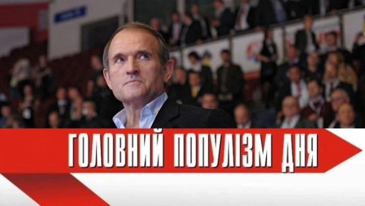 Головний популіст дня: Медведчук, який обурюється, що Україне не хоче голосувати за гібридні резолюції Росії