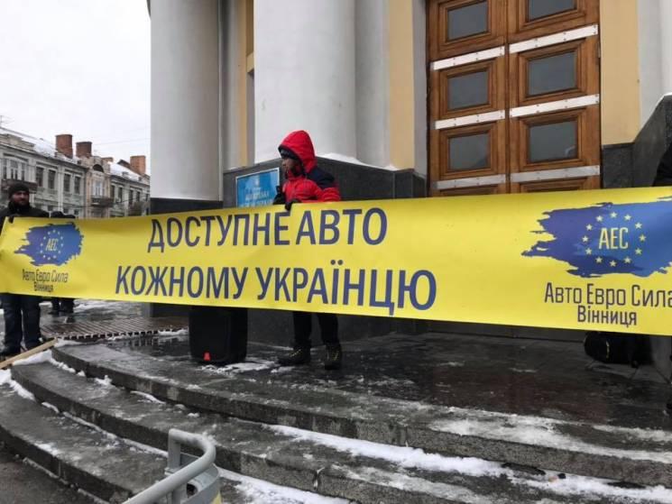 У центрі Вінниці мітингують євробляхери (ФОТО)