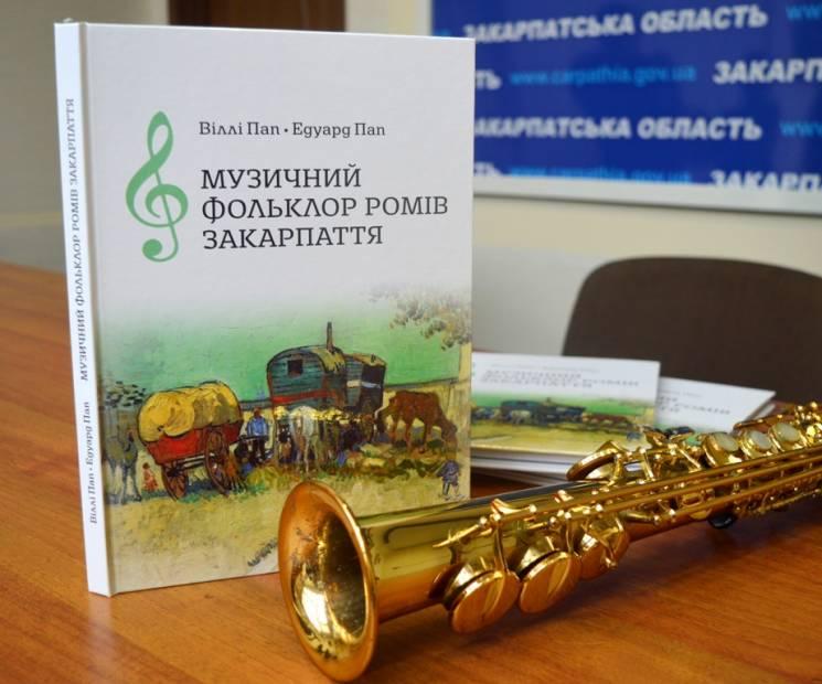 В Ужгороде презентовали издание о музыкальной истории закарпатских ромов (ФОТО)