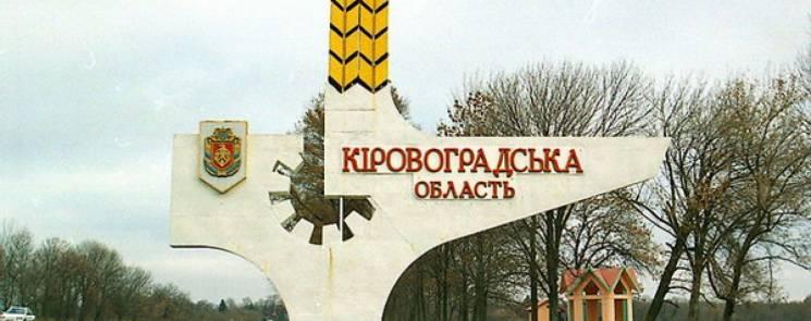 Рада декомунізувала Кіровоградську область