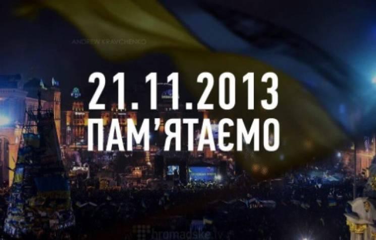 """""""Біль, в якого нема дна"""": Як українці згадують про початок Майдану"""